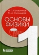 Основы физики в 2х томах